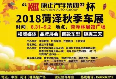 2018菏泽秋季车展盛大开幕!4S店放大招吸引数万市民~