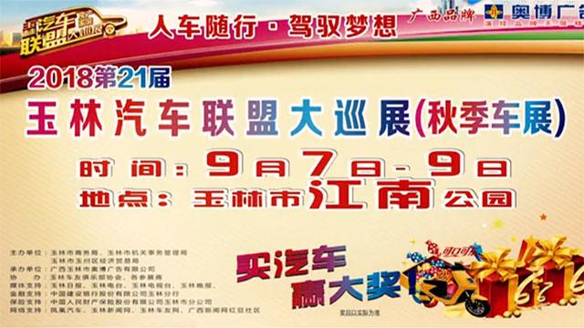 第21届玉林汽车联盟大巡展(秋季车展)9月7日盛大开幕