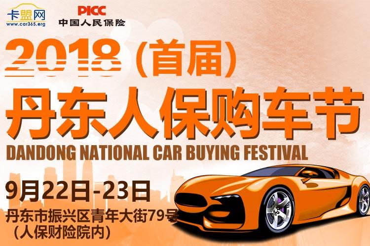 2018首届丹东人保购车节