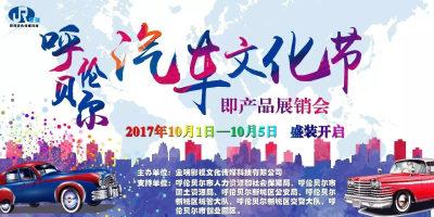 呼伦贝尔首届汽车文化节暨产品展销会