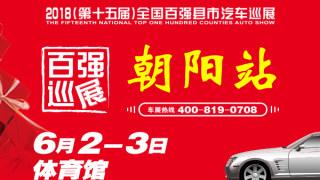2018(第十五届)全国百强县市汽车巡展朝阳站