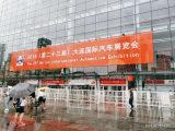 2018(第二十三届)大连国际汽车展览会