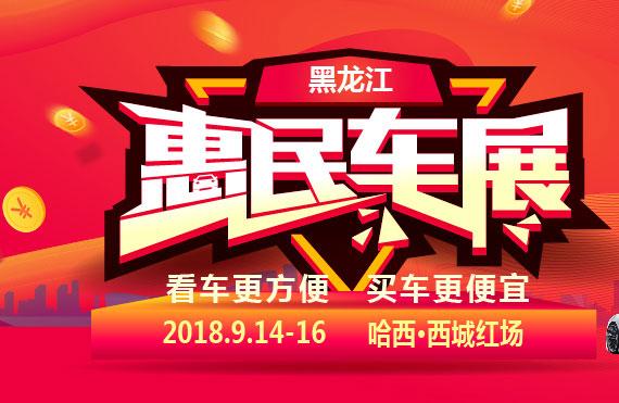 2018黑龙江惠民车展