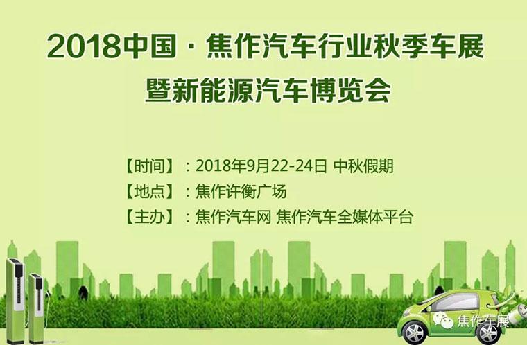 2018焦作汽車行業秋季車展暨第一屆焦作新能源電動汽車博覽會