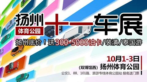 扬州2014年5月车展_扬州车展2018年10月时间安排表-扬州汽车展览会-扬州汽车文化节 ...