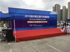历时两天,温州第五届汽车展销会圆满结束!
