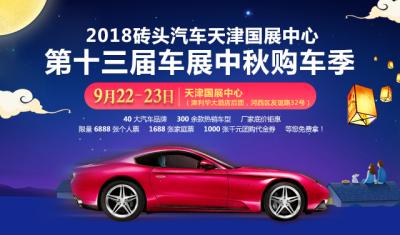 中秋有礼-团购钜惠9月22-23日天津车展