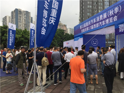 第22届重庆汽车消费展(秋季)暨第17届西部汽车博览会落下帷幕