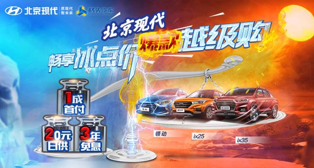 畅享冰点价爆款越级购——北京现代中秋超级盛典