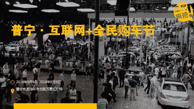 2018揭阳普宁·互联网全民购车节