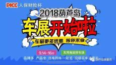 2018人保财险杯葫芦岛秋季车展 购车盛宴 倾情奉献