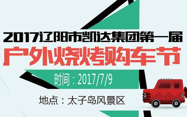 2017遼陽市凱達集團第一屆戶外燒烤購車節