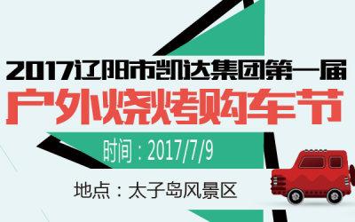 2017辽阳市凯达集团第一届户外烧烤购车节