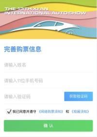 2018第十三届西安国际车展门票已开售,现在购票享9折优惠