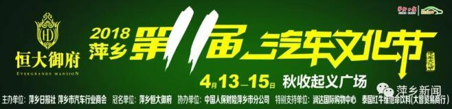 2018萍乡第11届汽车文化节