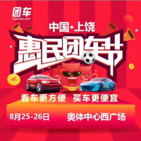 上饶市惠民购车节车展夏日火爆来袭