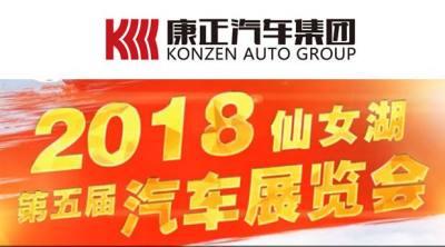 新余车城 2018仙女湖汽车展览会风采