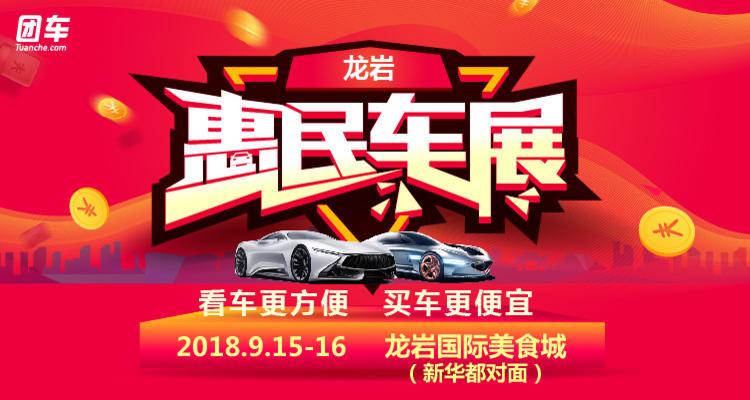 2018龙岩惠民车展