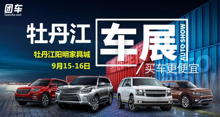 2018牡丹江惠民车展