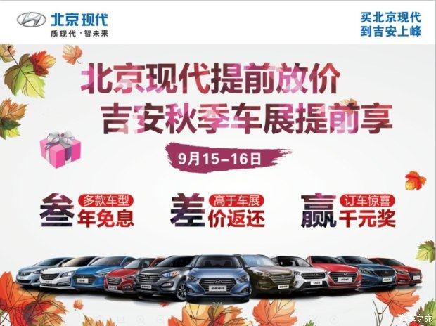 北京现代吉安上峰店提前引爆2018吉安秋季车展