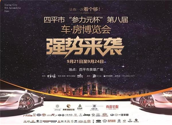"""2018四平""""参力元杯""""第八届车·房博览会"""