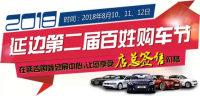 2018第二届延边百姓购车节暨东风风光购车节