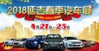 2018第十八届延吉春季汽车展