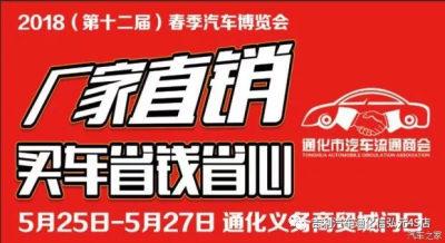 吉利汽车与您相约2018通化义乌车展!