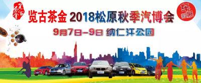 2018松原秋季汽博会在纳仁汗公园盛大举行