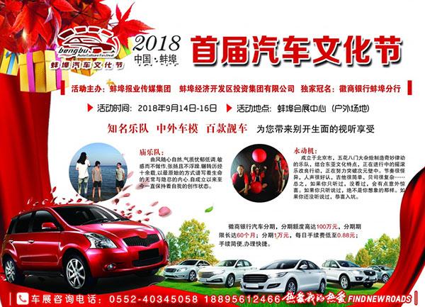 2018蚌埠首届汽车文化节将在蚌埠淮河文化广场举行启幕