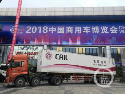 2018中国商用车博览会今日开幕 超2000商家参展刷新规模
