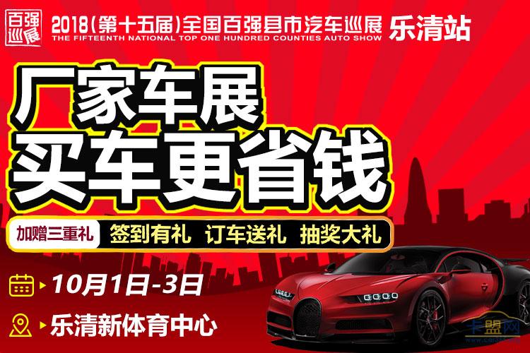 2018第十五届全国百强县市汽车巡展乐清站