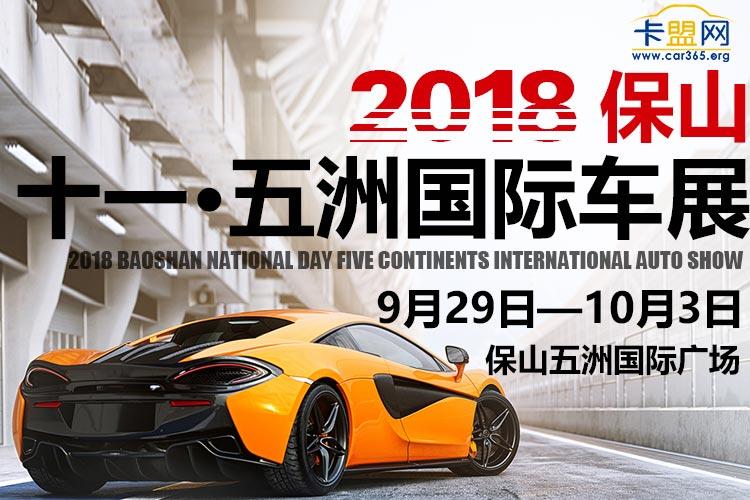 2018保山十一五洲国际车展
