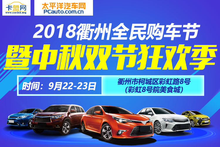 2018衢州全民购车节暨中秋狂欢购车节