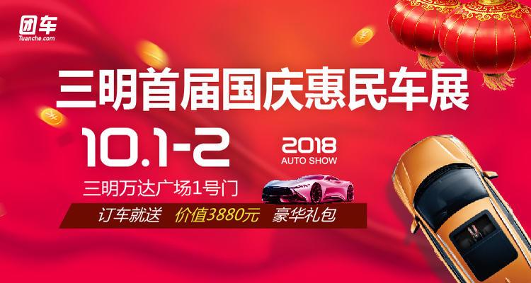 2018三明首届国庆惠民车展