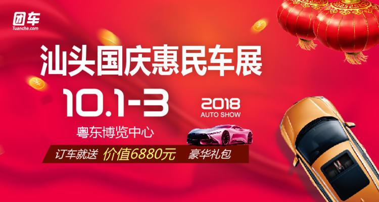 2018汕头国庆惠民车展
