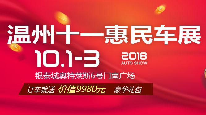 2018温州十一惠民车展
