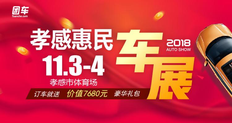 2018孝感惠民车展