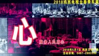 2018鸡西车展隆重开幕宣传片