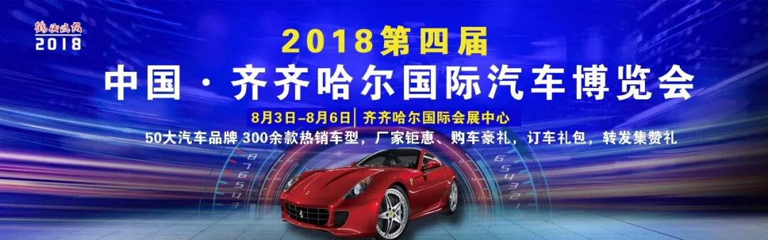 齊齊哈爾國際汽車博覽會開幕!