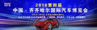 齐齐哈尔国际汽车博览会开幕!