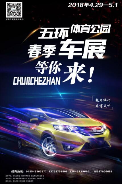 2018年綏化市PICC人保財險杯第十屆春季車展