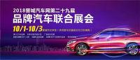 2018晋城汽车网第二十九届品牌汽车联合展会