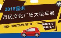 2018儋州市民文化广场大型车展