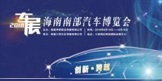 三亚车展今日开幕!16日-19日买车优惠多多!