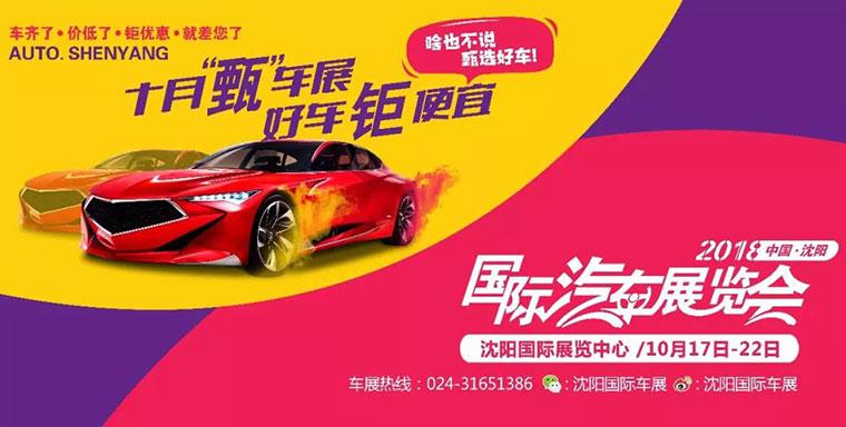 2018中国•沈阳国际汽车展览会暨沈阳新能源汽车展览会