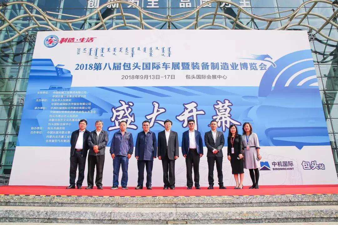 2018第八届包头国际车展暨装备制造业博览会圆满落幕