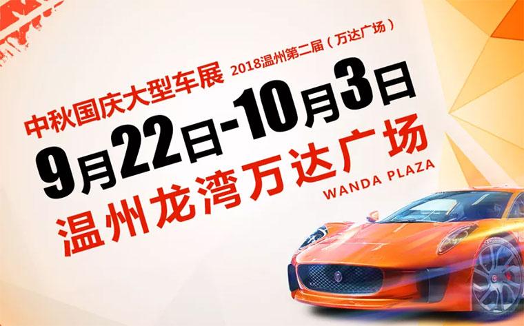 2018温州中秋国庆大型车展