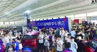 2018温州秋季车博会闭幕 成交新车517辆