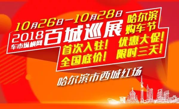 2018车市纵横网百城巡展—哈尔滨购车节